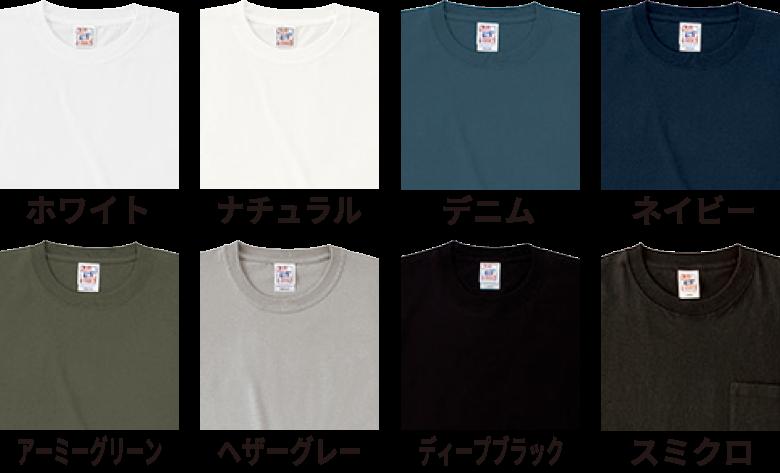 メガマックスTシャツ(ポケット有)